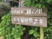 藍華 田中絣工房(筑後市)