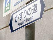 南風原町は「琉球かすりの里」を宣言しかすりの道を町内に設定しています。
